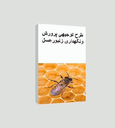 طرح توجیهی رایگان پرورش و نگهداری زنبورعسل