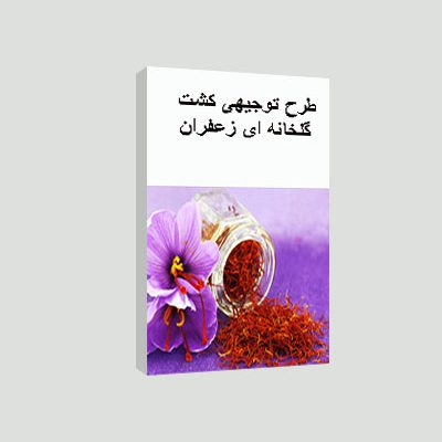 طرح توجیهی کاشت و پرورش زعفران گلخانه ای (سال98)+آموزش رایگان