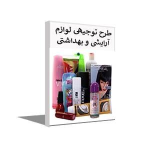 طرح توجیهی تولید محصولات آرایشی و بهداشتی