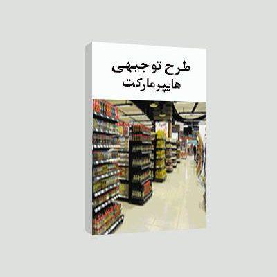 طرح توجیهی احداث هایپر مارکت (تابستان 99)