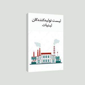 لیست تولیدی لبنیات