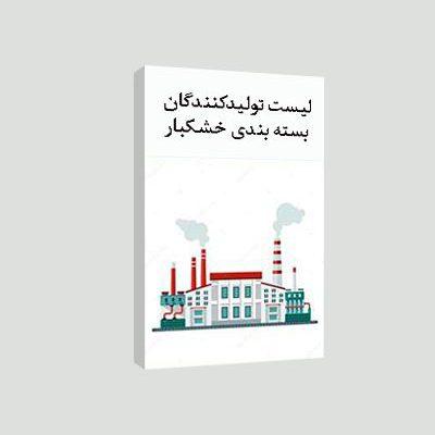 لیست تولیدی بسته بندی خشکبار و اقلام مواد غذایی