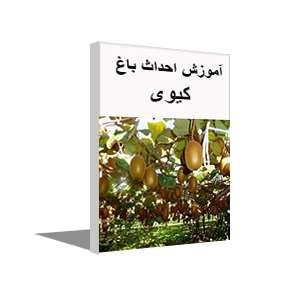پکیج آموزش احداث باغ کیوی
