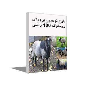 طرح توجیهی پرورش گوسفند رومانوف 100 راس (شهریور 98)