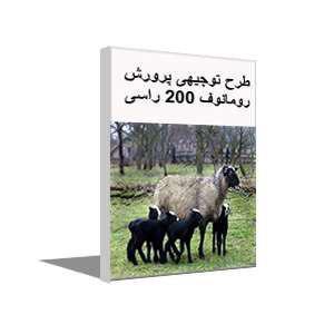 طرح توجیهی پرورش رومانف 200 راسی (شهریور 98)