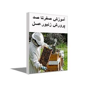 تصویر آموزش کامل و صفرتاصد پرورش زنبور عسل