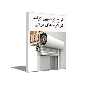 طرح توجیهی رایگان تولید کرکره برقی اتوماتیک