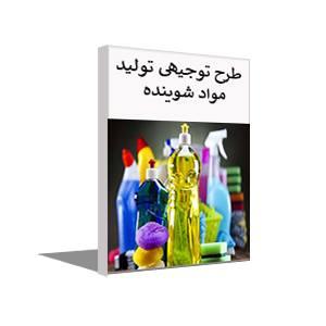 طرح توجیهی تولید مواد شوینده (خرداد 99)