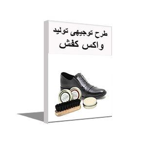 طرح توجیهی رایگان تولید واکس کفش