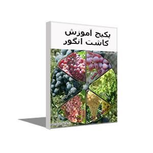 پکیج آموزش کاشت انواع انگور