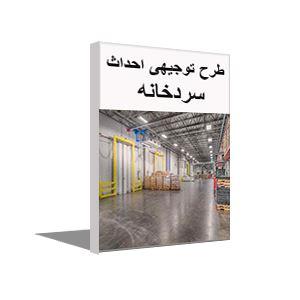 طرح توجیهی احداث و راه اندازی سردخانه 5000 تنی (اردیبهشت 98)