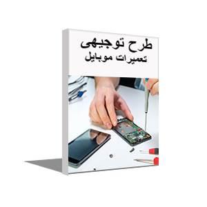 طرح توجيهی تعمیرات گوشی همراه (سال 98)