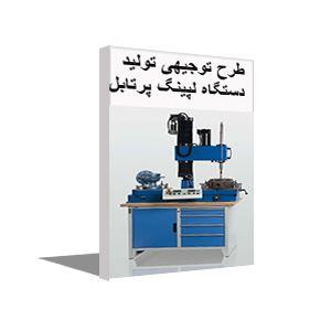 طرح توجیهی رایگان تولید دستگاه لپینگ پرتابل