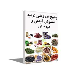 پکیج آموزشی احداث واحد تولید دمنوش های گیاهی و میوه ای
