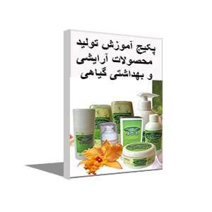 پکیج آموزشی تولید محصولات آرایشی و بهداشتی گیاهی