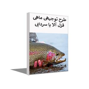 طرح توجیهی پرورش ماهی قزل آلا یا ماهی سردابی (پاییز 99)