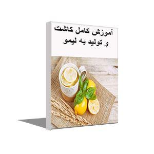 پکیج آموزش کامل کاشت و تولید به لیمو
