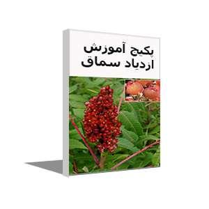 پکیج آموزش ازدیاد گیاه سماق