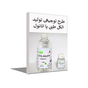 طرح توجیهی تولید الکل طبی یا اتانول (تیرماه 99)
