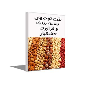 طرح توجیهی فرآوری و بسته بندی خشکبار (خرداد 99)