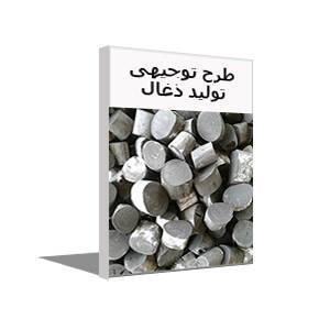 طرح توجیهی تولید ذغال و بسته بندی آن (خرداد 99)