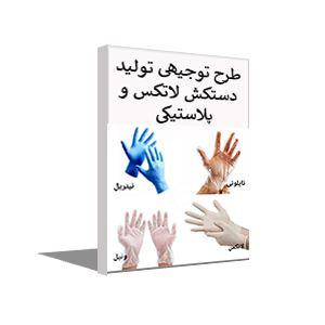 طرح توجیهی تولید دستکش لاتکس و پلاستیکی یکبار مصرف (تیر 99)