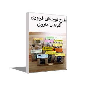 طرح توجیهی بسته بندی و فرآوری گیاهان دارویی (تابستان 99)