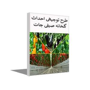 طرح توجیهی احداث گلخانه صیفی جات (تابستان 99)+آموزش کارایی اقتصادی