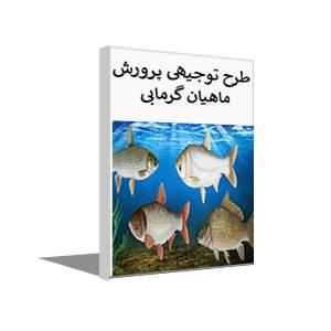 طرح توجیهی پرورش ماهی گرمابی (زمستان 99)