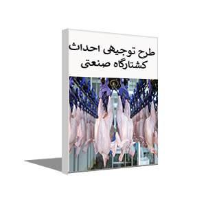 طرح توجیهی کشتارگاه صنعتی (خرداد99)