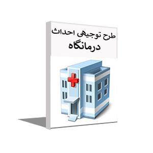 طرح توجیهی رایگان احداث درمانگاه