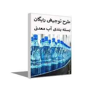 دانلود رایگان طرح توجیهی بسته بندی آب معدنی